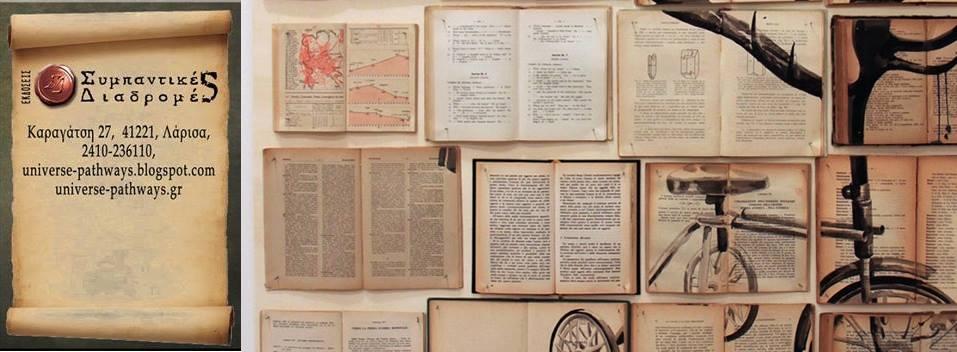 Συναντήσεις της Λογοτεχνικής Λέσχης των Εκδόσεων Συμπαντικές Διαδρομές στην Αθήνα