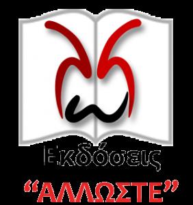 Alloste-Logo-Transparent