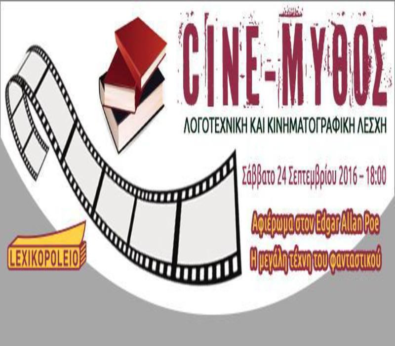 Cine-Mythos: Αφιέρωμα στον Edgar Allan Poe