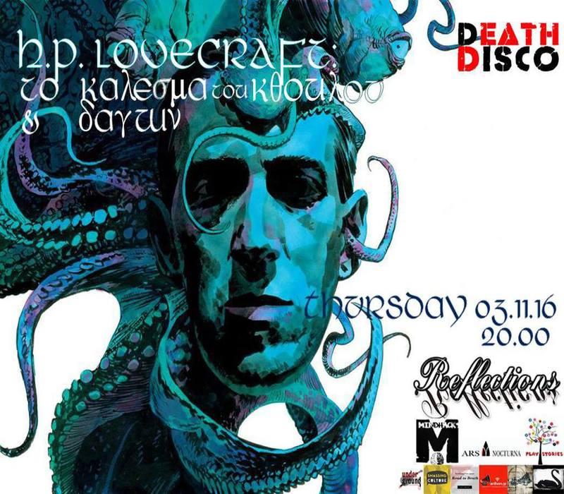 «Reflections» H.P. Lovecraft: Τo Κάλεσμα Του Κθούλου+