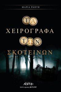xeirografa-ton-skotinon