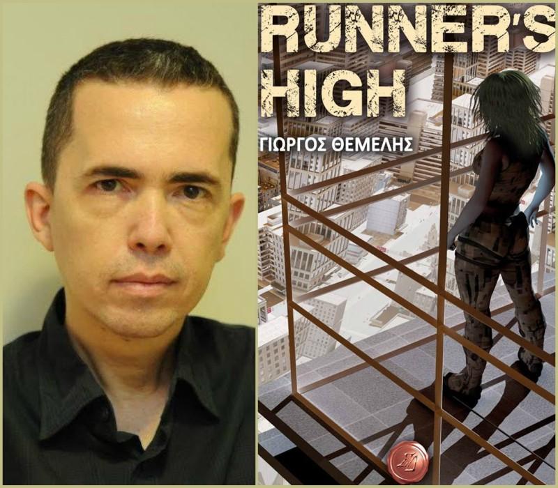 «Runner's High»: Γνωρίζοντας το έργο μέσα από τον δημιουργό του