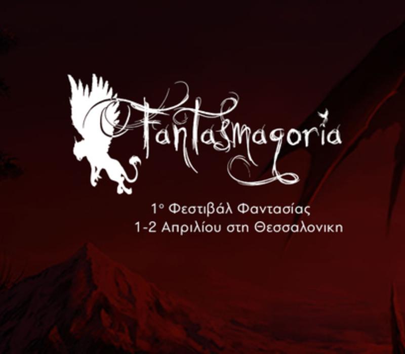 Φεστιβάλ Φανταστικού «Fantasmagoria» στη Θεσσαλονίκη, 1 & 2 Απριλίου