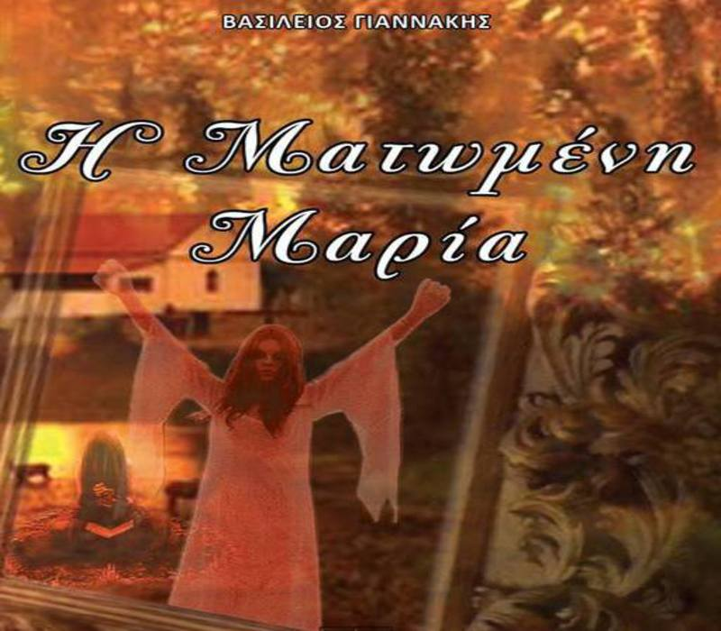 Κριτική: «Η Ματωμένη Μαρία» του Βασίλη Γιαννάκη
