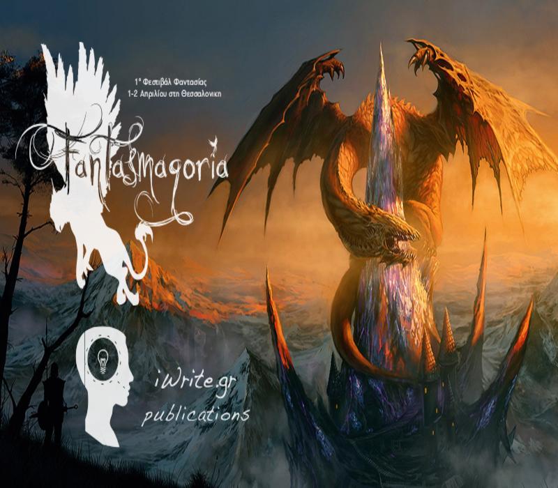 Ανακοίνωση αποτελεσμάτων διαγωνισμού διηγήματος του Fantasmagoria
