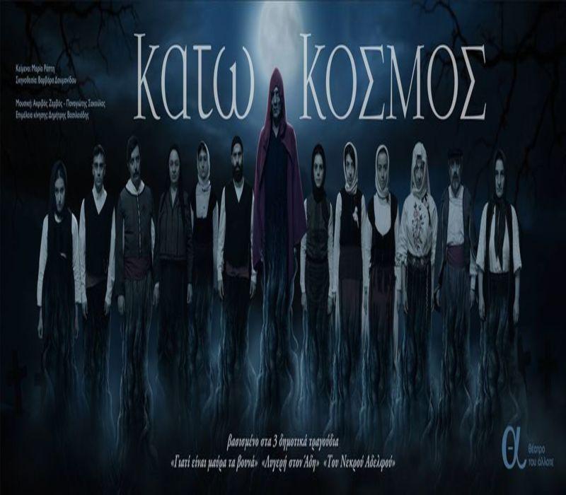 «Κάτω Κόσμος» από το Θέατρο του Άλλοτε στο Θέατρο Αυλαία