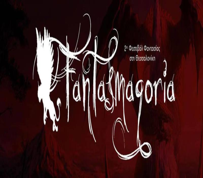 Πρόγραμμα Fantasmagoria 2018