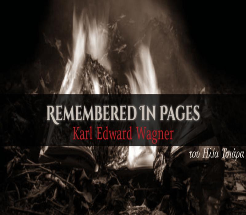 Karl Edward Wagner: Υμνώντας τον αμοραλισμό του μηδενισμού