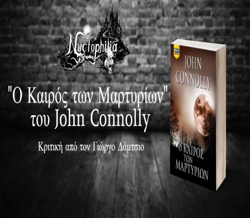 Κριτική: «Ο Καιρός των Μαρτυρίων» του John Connolly
