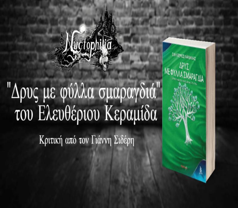 Κριτική: «Δρυς με φύλλα σμαραγδιά» του Ελευθέριου Κεραμίδα
