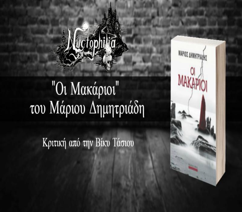 Κριτική: «Οι Μακάριοι» του Μάριου Δημητριάδη