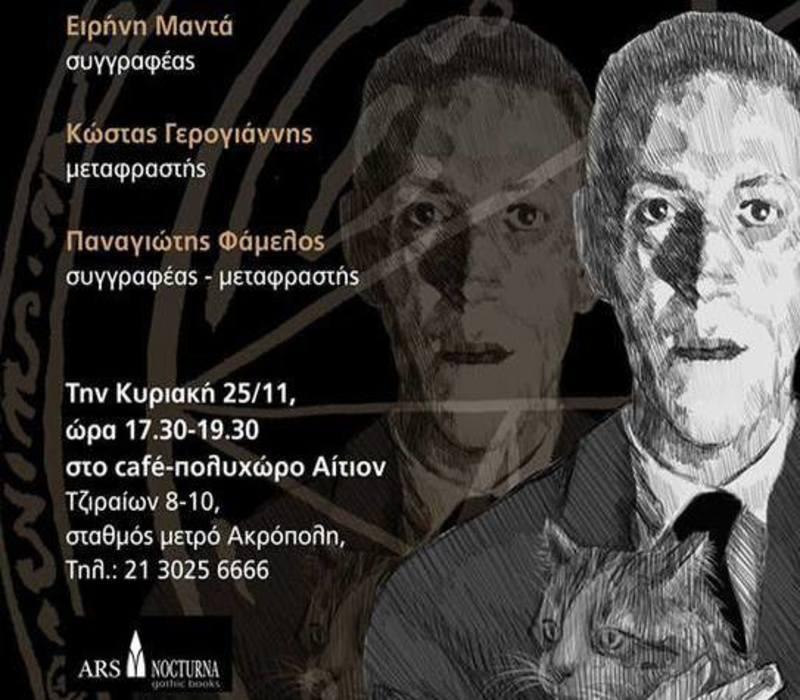 Αντανακλάσεις: Πρόσωπα του H.P. Lovecraft