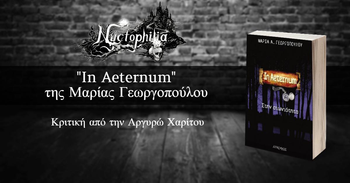Κριτική: «In Aeternum» της Μαρίας Γεωργοπούλου