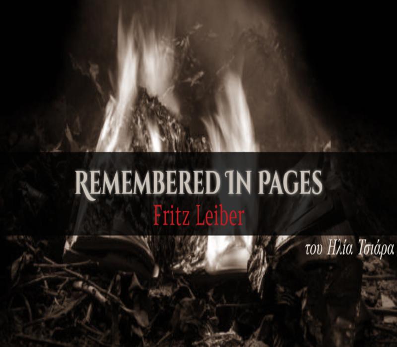 Fritz Leiber: Όταν η Φαντασία εξαφάνισε τη σοβαροφάνεια