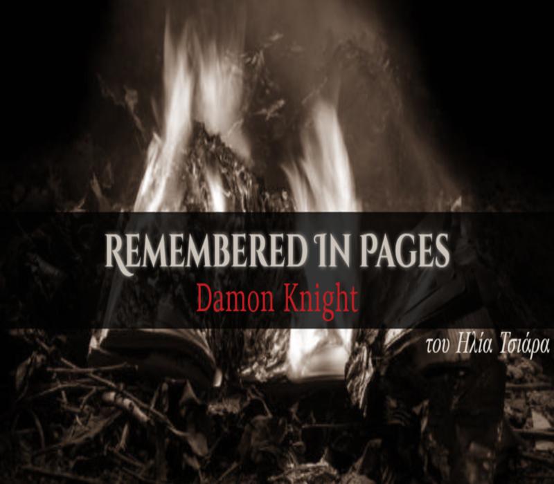 Damon Knight: O προστάτης του Φανταστικού