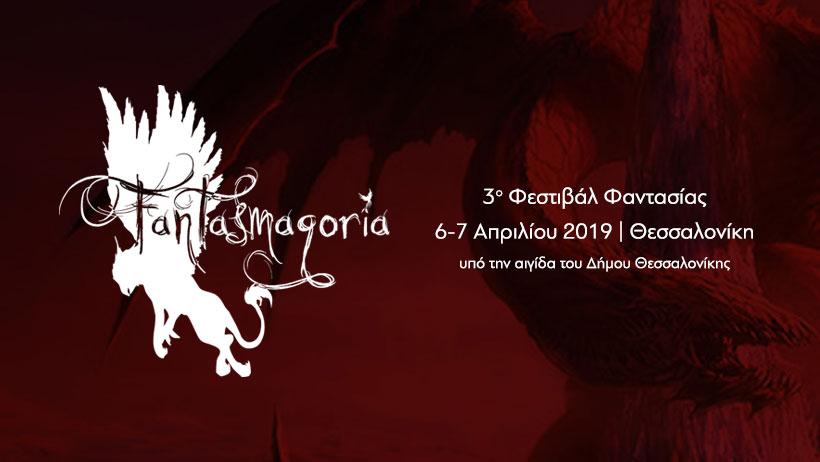 Fantasmagoria 2019: Gaming Corner