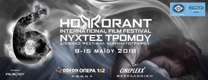 """6ο International Horrorant Film Festival """"ΝΥΧΤΕΣ ΤΡΟΜΟΥ"""""""