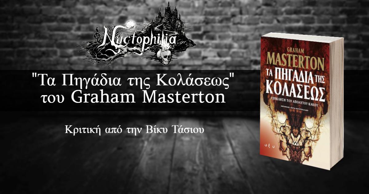 Κριτική: «Τα Πηγάδια της Κολάσεως» του Graham Masterton