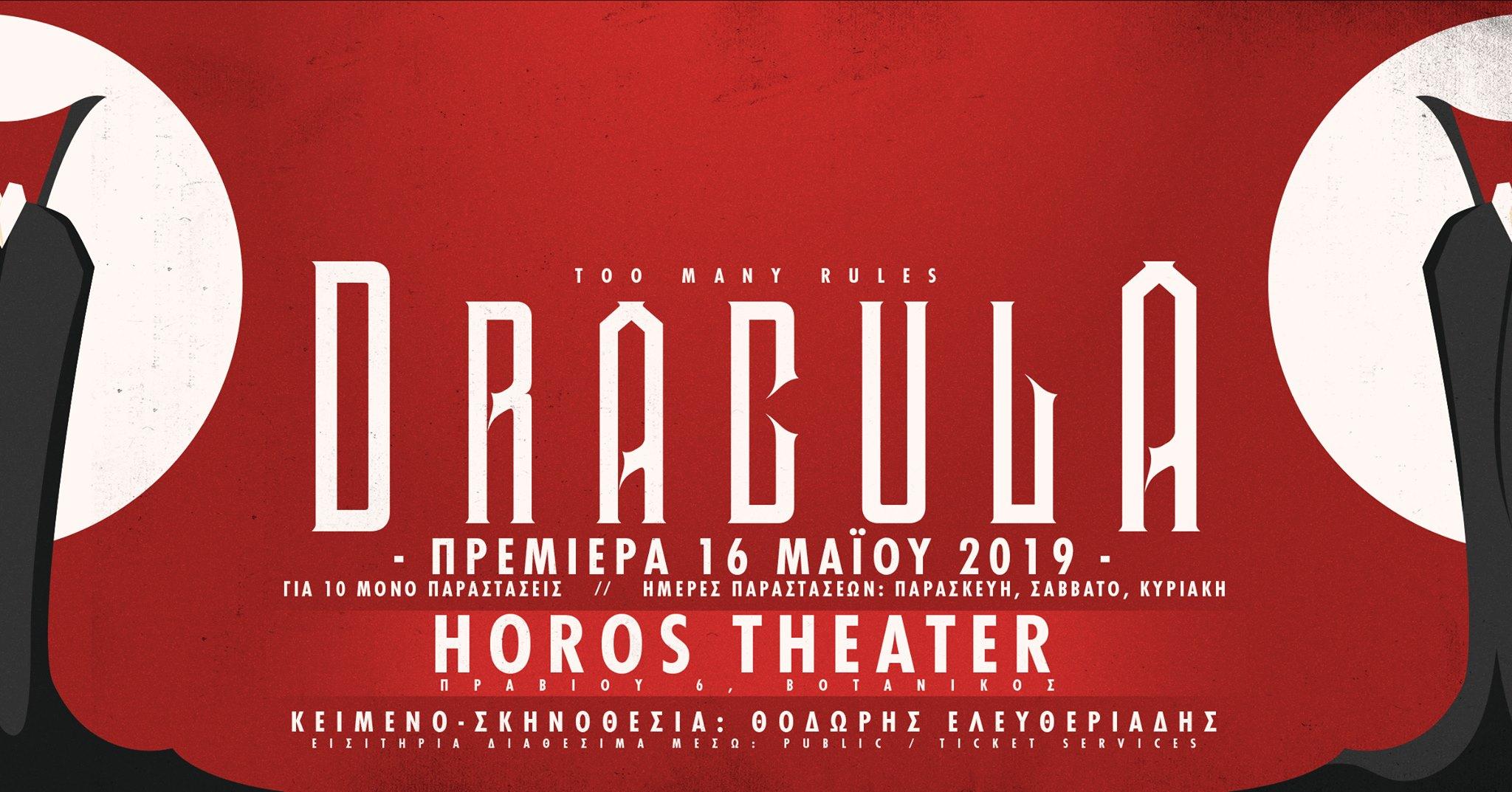 Θέατρο: Dracula