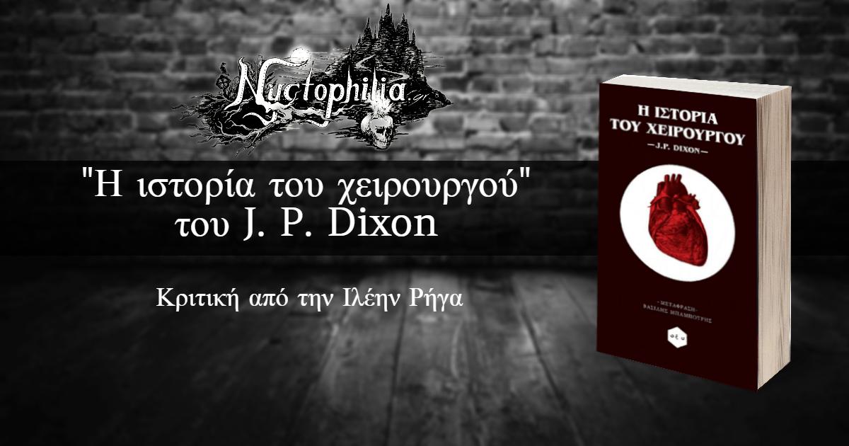 Κριτική: «Η ιστορία του χειρουργού» του J. P. Dixon