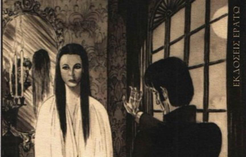 Νέα Κυκλοφορία: «Τέσσερις Ερωτικές Ιστορίες Μυστηρίου» του E. A. Poe