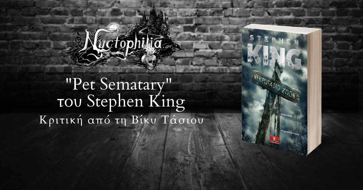 Κριτική: «Pet Sematary» του Stephen King