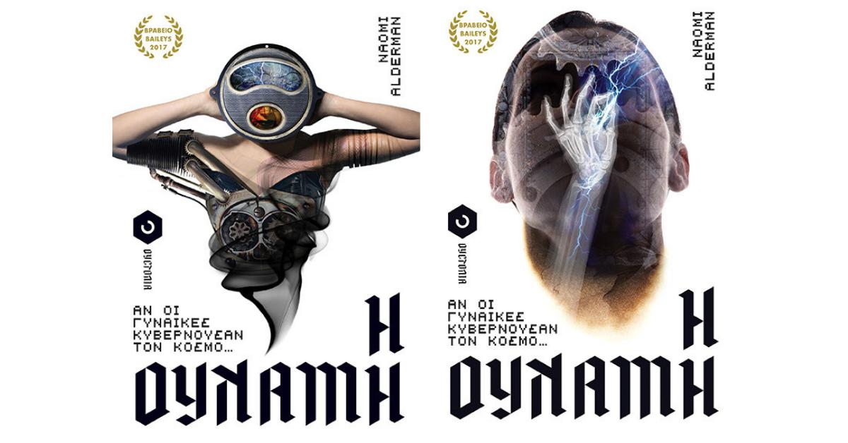 Νέα κυκλοφορία: «Η Δύναμη» της Naomi Alderman