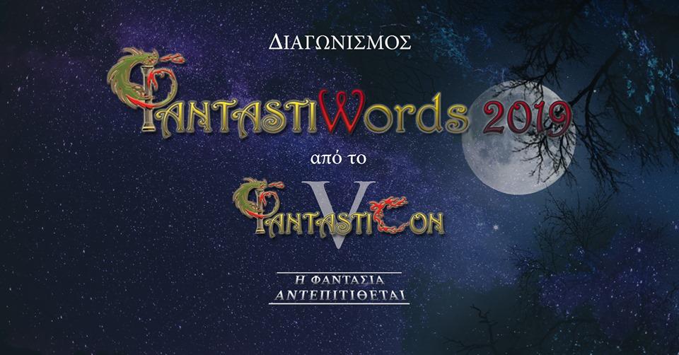 Διαγωνισμός Διηγήματος ΦantastiWords 2019