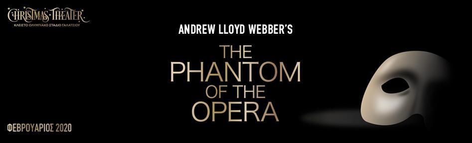«Το Φάντασμα της Όπερας» έρχεται στην Αθήνα!