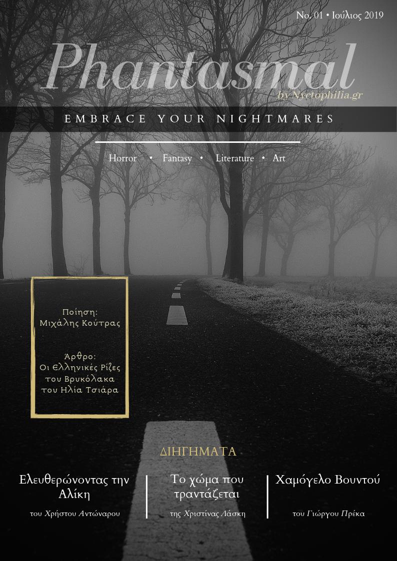 Book Cover: Phantasmal #01