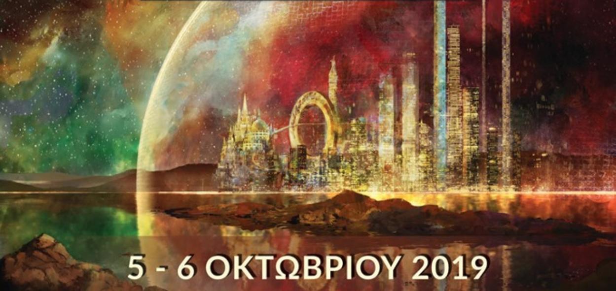 ΦantastiCon: To Φεστιβάλ για το Φανταστικό επιστρέφει για 5η χρονιά