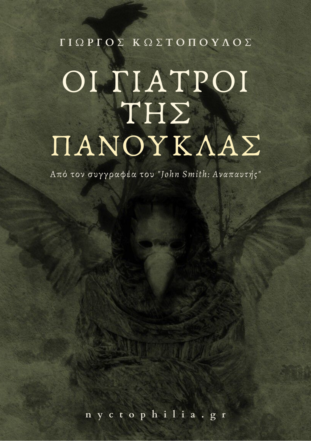 "Book Cover: ""Οι Γιατροί της Πανούκλας"" του Γιώργου Κωστόπουλου"
