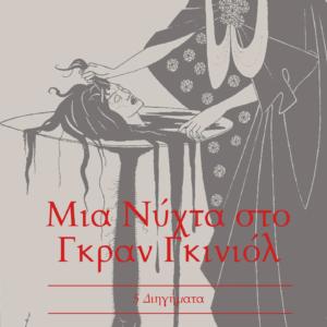 Book Cover: Μια νύχτα στο Γκραν Γκινιόλ