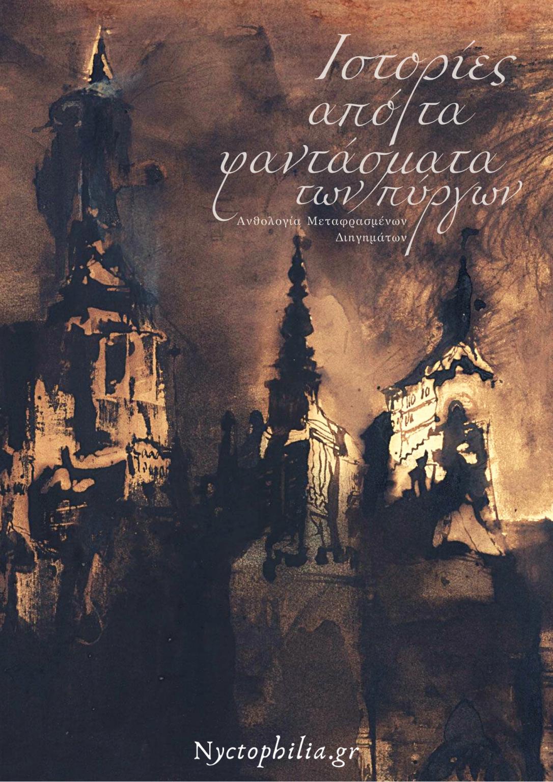 Book Cover: Ιστορίες από τα φαντάσματα των πύργων
